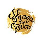 Ett hälsningkort med stilfulla märka Shana Tova stock illustrationer