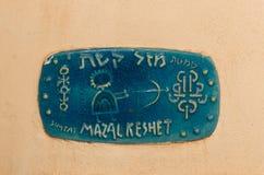 Ett tecken med namnet av gatan i hebré - gränden av signAtecknet med namnet av gatan i hebré - gränd av tecknet av Royaltyfri Fotografi