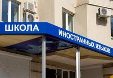 Ett tecken på byggnads`-skolan av ` för utländska språk, Royaltyfri Foto