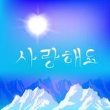 Eu te amo, caligrafia escrita à mão coreana ilustração do vetor