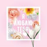 Eu te amo inscrição Prase na língua de russo Cartão, convite ou cartaz do vetor Projeto com flores Foto de Stock