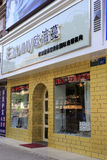 Euovmy grooming shop. In amoy city, china stock photo