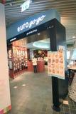 Euro gogo restaurant in hong kong. Euro gogo restaurant, located in Langham Place, Mong Kok, Hong Kong. euro gogo restaurant is a Western food restaurant in Hong Stock Images