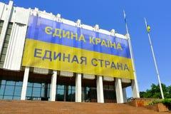 Euromaidan, украинский флаг с сообщением мира Стоковая Фотография