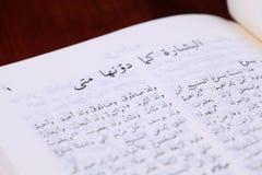 Evangelio de Matthew en árabe Imagen de archivo libre de regalías