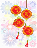 For Even Greater Wealth - gong he xin xi II - Chinese Auspicious. Word stock illustration