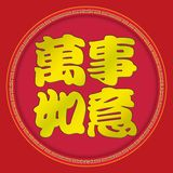 Everything goes as you hope - chinese new year Royalty Free Stock Photos
