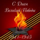 Ewiges Feuer, Band St- George` s, russischer Feiertag am 9. Mai, Victory Day Eine Grußkarte, ein Tag des Gedächtnisses Lizenzfreie Stockfotos