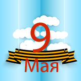 Ewiges Feuer, Band St- George` s, russischer Feiertag am 9. Mai, Victory Day Eine Grußkarte, ein Tag des Gedächtnisses Lizenzfreie Stockbilder