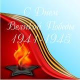 Ewiges Feuer, Band St- George` s, russischer Feiertag am 9. Mai, Victory Day Eine Grußkarte, ein Tag des Gedächtnisses Lizenzfreies Stockbild