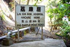 Ex Lai Chi Kok Hospital Immagini Stock Libere da Diritti