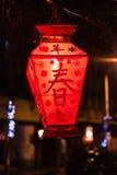 Exhibit of lanterns during the Lantern Festival Stock Photography