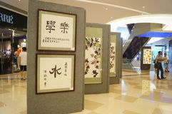 Exhibition of Chinese painting and calligraphy works Stock Photo