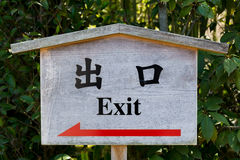 Exit sign in japanese language Stock Photo