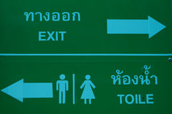 Exit sign and Toilet Royalty Free Stock Photos