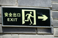 Exit sign Stock Images