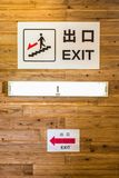 Exit way. Symbol in Japan Royalty Free Stock Photo