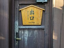 Exit wooden door at ancient temple Royalty Free Stock Images