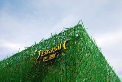 EXPO 2010 di Schang-Hai del padiglione del Brasile Fotografia Stock Libera da Diritti