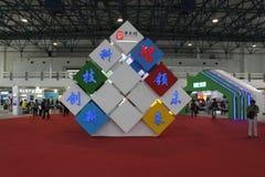 Expo de alta tecnología internacional Fotos de archivo libres de regalías
