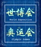 Expo et olympique Photographie stock