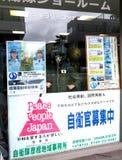 Exposição da janela de uma estação de recrutamento da força de autodefesa de Japão Fotografia de Stock Royalty Free