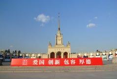 Exposição salão do Pequim Fotografia de Stock Royalty Free