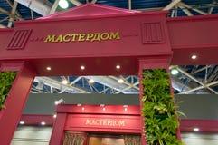 Exposition 2013, Moscou, Russie de MosBuild Images libres de droits