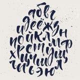 Expressieve met de hand geschreven cyrillische brieven Stock Afbeeldingen