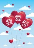 Exprimez JE T'AIME dans la langue de chinois mandarin écrite dans des 3 ballons en forme de coeur rouges volant sur un fond de ci Images stock