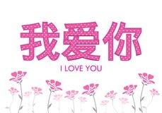 Exprimez JE T'AIME dans la langue de chinois mandarin écrite dans les lettres roses avec les coeurs blancs, avec la décoration de Image stock