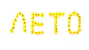 Exprimez l'ÉTÉ écrit avec les fleurs jaunes dans le Russe Photo stock