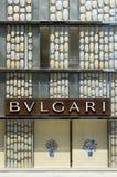 Extérieur de magasin de détail de Bulgari Photos libres de droits