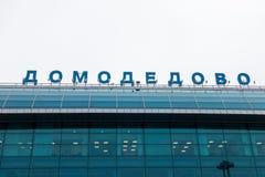 Extérieur du bâtiment international d'aéroport de Domodedovo au temps de jour Photos stock