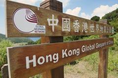 Exterior of the Hong Kong Global Geopark of China entrance sign, Hong Kong, China. Royalty Free Stock Images