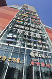 Exterior Joy City Shopping Mall, Beijing, China Royalty Free Stock Images