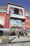 Exterior Joy City Shopping Mall, Beijing, China Stock Photos