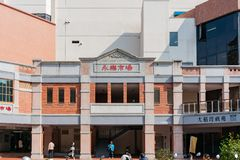 Free Exterior View Of A Clouth Shopping Mall At Dihua Street, Dadaocheng Royalty Free Stock Photo - 146810775