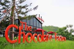 A fábrica do chocolate Foto de Stock