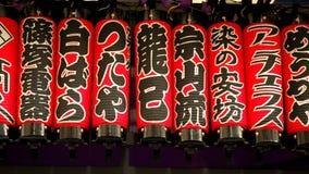 färgrik japansk lykta Arkivbilder