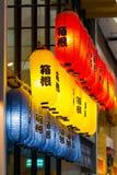 Färgrika japanska lyktor Arkivfoton
