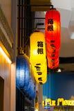 Färgrika japanska lyktor Arkivbild