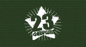 23 février Défenseur de jour de patrie Mur de briques et étoile n illustration libre de droits