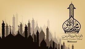 Födelsedag av profeten Muhammad vektor illustrationer