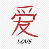 För bokstavskalligrafi för vektor kinesisk förälskelse för hieroglyf på isolerad genomskinlig bakgrund ditt designelement royaltyfri illustrationer