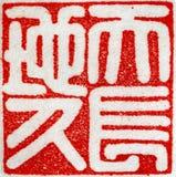 för kines lycklig sägande skyddsremsa för alltid tillsammans Arkivfoton