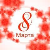8 för kvinna` s för mars internationell mall för kort för hälsning för dag Ryssland Royaltyfri Foto