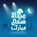 För Mubarak för Eid aladha design för kort för hälsning för illustration vektor Royaltyfri Foto
