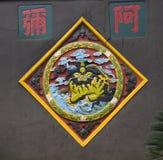 för porslindrake för baoguang buddistisk vägg för tempel för si Fotografering för Bildbyråer