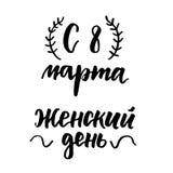 8 för ryssbokstäver för mars uppsättning Royaltyfri Foto